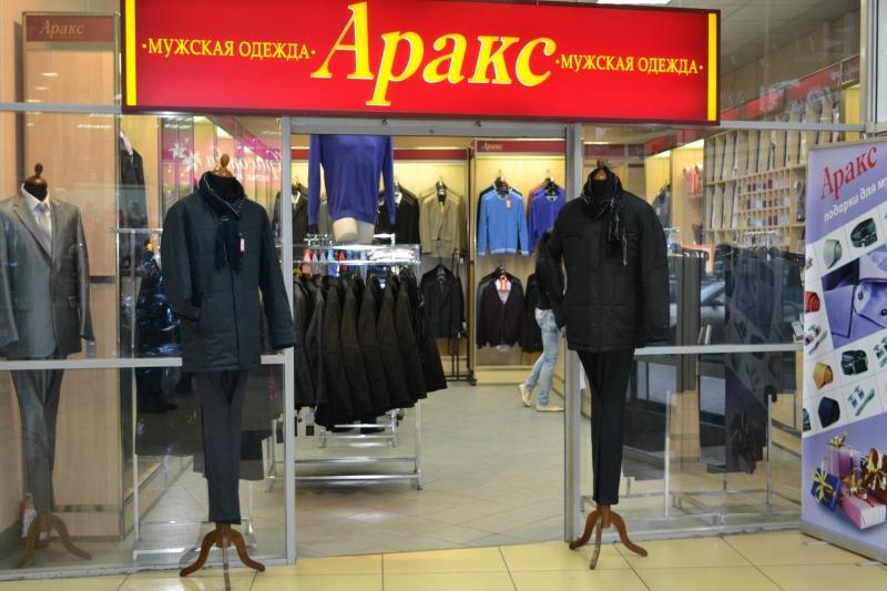 Магазины Одежда Больших Размеров